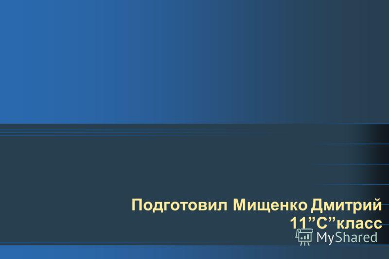 Подготовил Мищенко Дмитрий 11Скласс