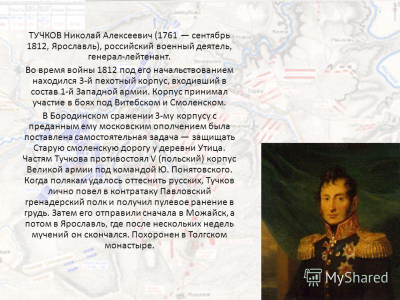 КОНОВНИЦЫН Петр Петрович [28 сентября (9 октября) 1764-28 августа (9 сентября) 1822, Петергоф], граф (1819), российский генерал от инфантерии (1817), генерал-адъютант (1812). В 1812 командовал 3-й пехотной дивизией, отличился в боях под Витебском и С