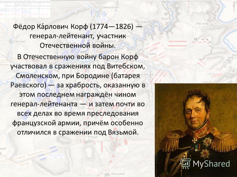 ОСТЕРМАН-ТОЛСТОЙ Александр Иванович [1771 (по др. сведениям -1770) 6 (18) февраля 1857, Женева], граф (1796), российский генерал от инфантерии (1817). В 1812 прибыл в армию волонтером и затем по приказу Александра I вступил в командование 4-м пехотны