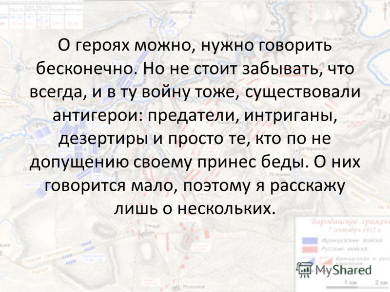 БИСТРОМ Карл Иванович (1770 16 июня 1838, Киссинген, Бавария), российский генерал от инфантерии (1831), генерал-адъютант (1825), герой Отечественный войны 1812 года и заграничных походов русской армии (1813-1814); пользовался популярностью в войсках.