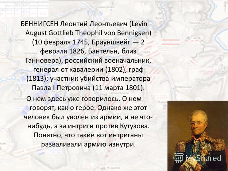 ПФУЛЬ Карл Людвиг Август (барон нем. Karl Ludwig August Friedrich von Phull [или Pfuel], 1757 Людвигсбург 13 апреля 1826 Штутгарт) генерал, известен по составленному им плану войны 1812. Он был очень умным и образованным человеком, но не имел никаких