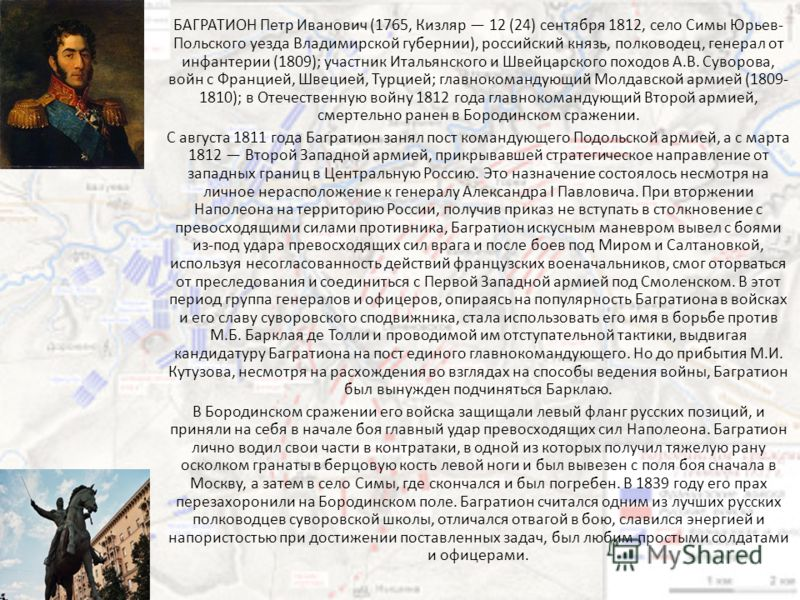 ЕРМОЛОВ Алексей Петрович (24 мая 1772 11 апреля 1861), российский генерал от артиллерии (1831), знаменитый покоритель Кавказа. В 1812 получил назначение на должность начальника штаба 1-й Западной армии, имел большую популярность в офицерской среде, с