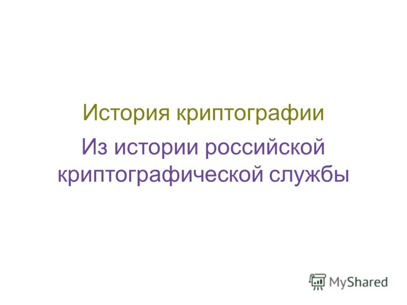 История криптографии Из истории российской криптографической службы