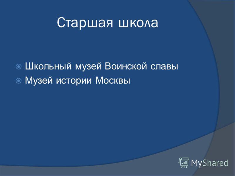 Старшая школа Школьный музей Воинской славы Музей истории Москвы