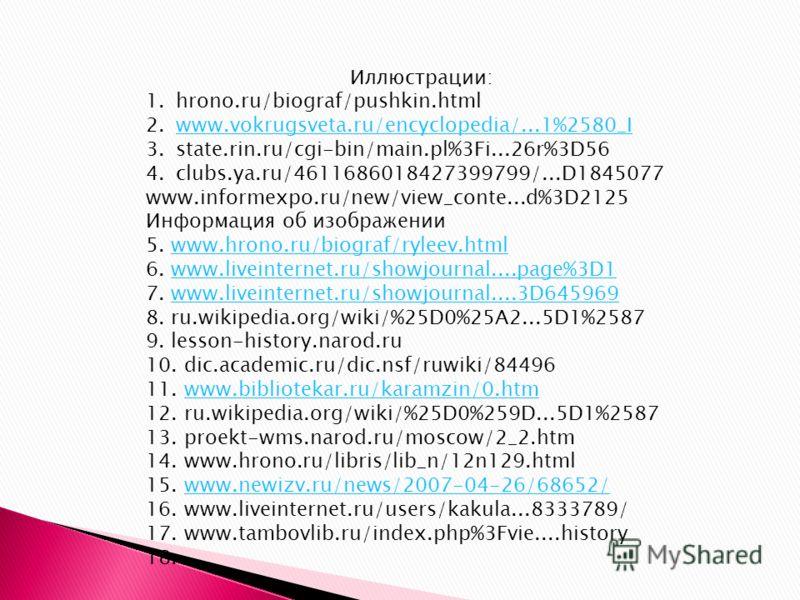 Иллюстрации: 1.hrono.ru/biograf/pushkin.html 2.www.vokrugsveta.ru/encyclopedia/...1%2580_Iwww.vokrugsveta.ru/encyclopedia/...1%2580_I 3.state.rin.ru/cgi-bin/main.pl%3Fi...26r%3D56 4.clubs.ya.ru/4611686018427399799/...D1845077 www.informexpo.ru/new/vi