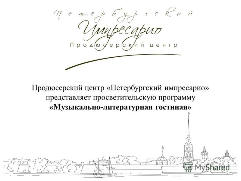 Продюсерский центр «Петербургский импресарио» представляет просветительскую программу «Музыкально-литературная гостиная»