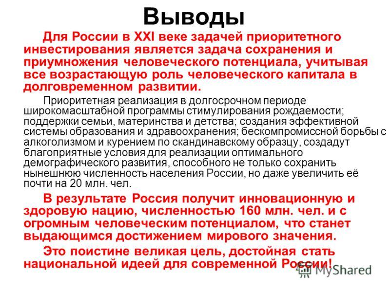 Для России в XXI веке задачей приоритетного инвестирования является задача сохранения и приумножения человеческого потенциала, учитывая все возрастающую роль человеческого капитала в долговременном развитии. Приоритетная реализация в долгосрочном пер