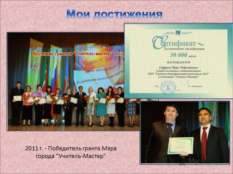 2011 г. - Победитель гранта Мэра города Учитель-Мастер