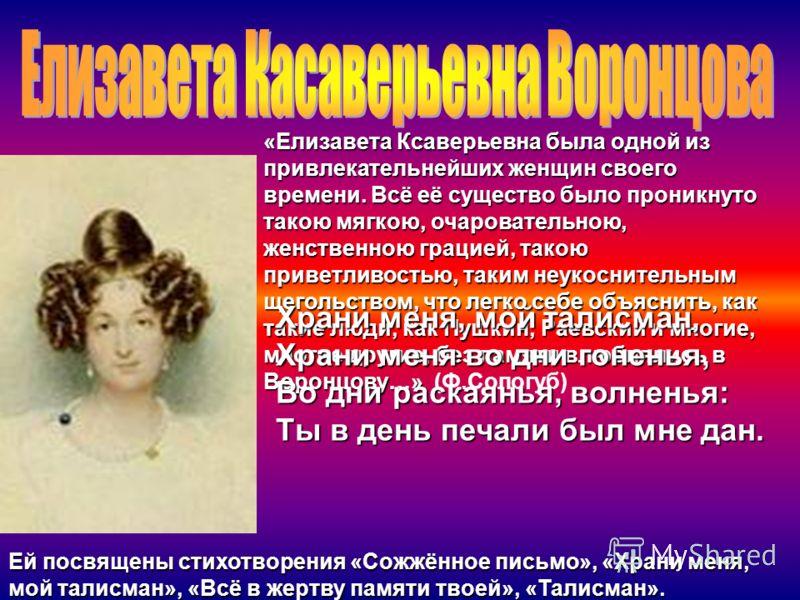 «Елизавета Ксаверьевна была одной из привлекательнейших женщин своего времени. Всё её существо было проникнуто такою мягкою, очаровательною, женственною грацией, такою приветливостью, таким неукоснительным щегольством, что легко себе объяснить, как т