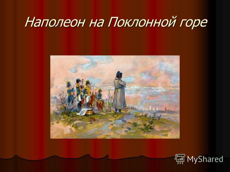 Наполеон на Поклонной горе