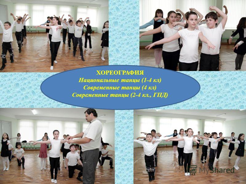 ХОРЕОГРАФИЯ Национальные танцы (1-4 кл) Современные танцы (4 кл) Современные танцы (2-4 кл., ГПД)