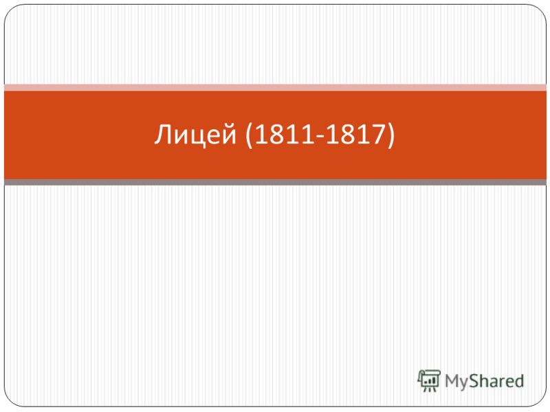 Лицей (1811-1817)