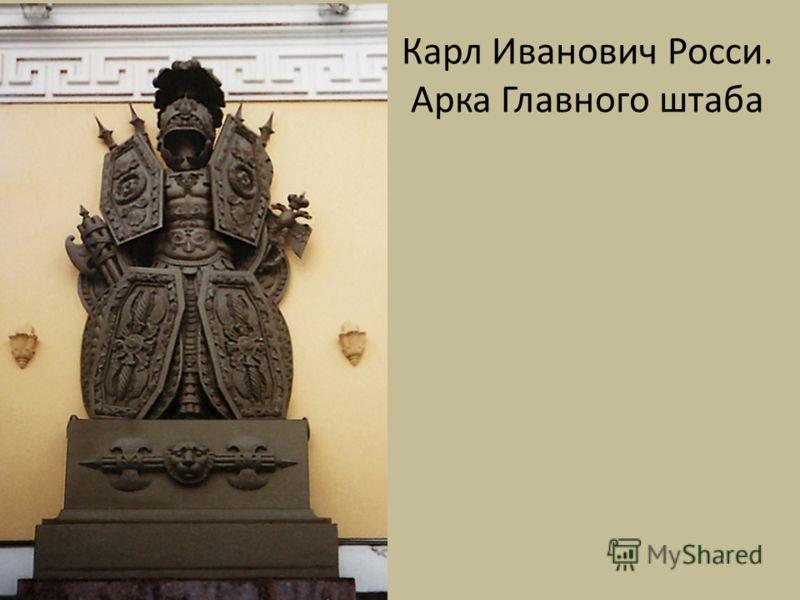 Карл Иванович Росси. Арка Главного штаба