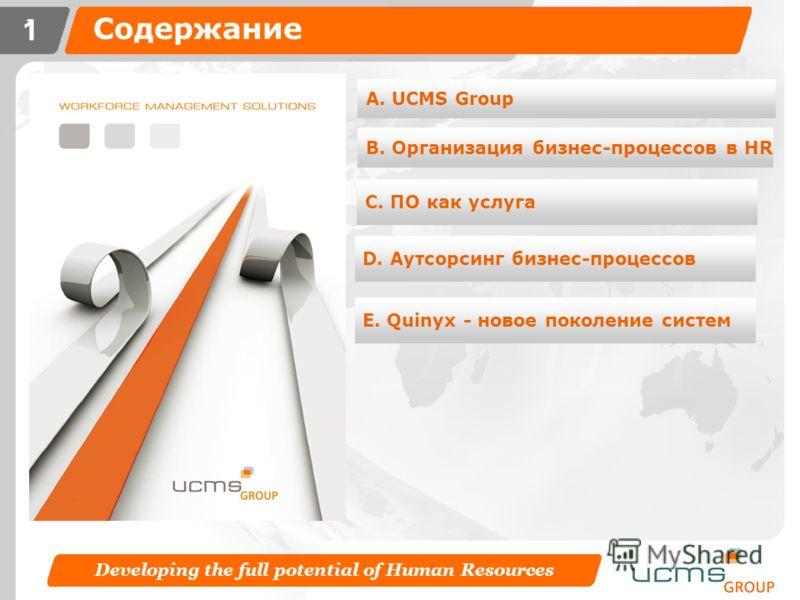 Developing the full potential of Human Resources Developing Human Resources Новые решения для HR: фокус на главном и оптимизация расходов