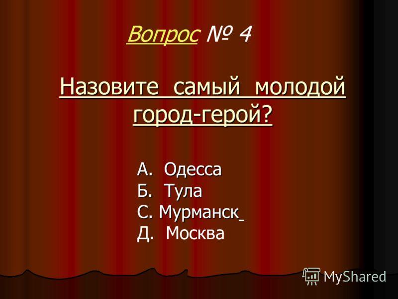 Вопрос 3 В каком городе находится этот площадь? А. Ленинград Б. Киев С. Минск Д. Москва