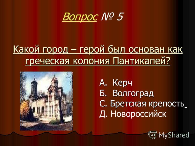 Вопрос 4 Назовите самый молодой город-герой? А. Одесса Б. Тула С. Мурманск Д. Москва