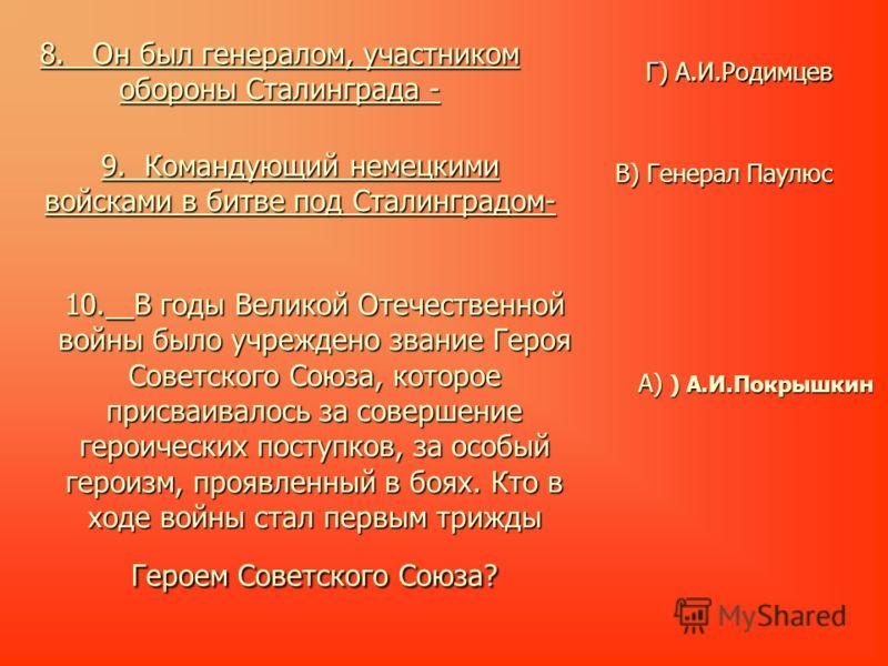 Кем они были? Кем они были? 5. И.В.Сталин - Б) Глава Государственного Комитета Обороны(ГКО) Б) Глава Государственного Комитета Обороны(ГКО) 6. Г.К.Жуков - Г) Заместитель Верховного Главнокомандующего Г) Заместитель Верховного Главнокомандующего 7. Ф.