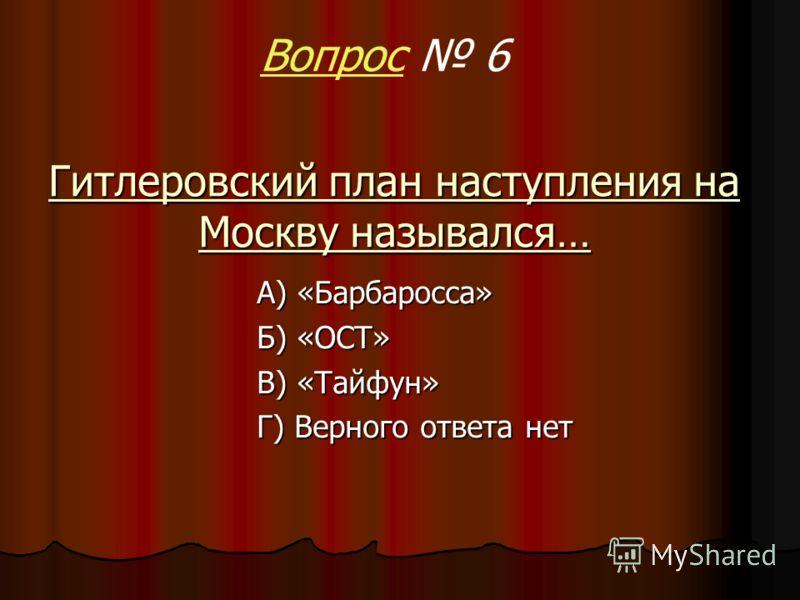 В годы ВОВ немцы называли «черной смертью»… А) советских танкистов Б) советских летчиков- истребителей В) советских морских пехотинцев Вопрос 5