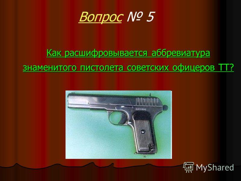 Сколько салютов было произведено в Москве в период Великой Отечественной войны? Вопрос 4