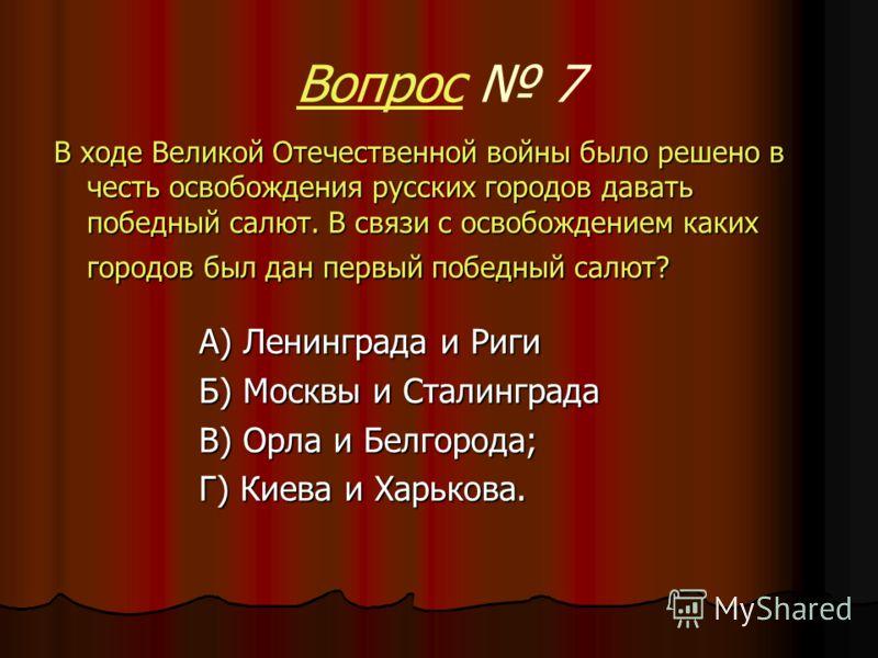 Сколько военных парадов прошло на Красной площади Москвы за время Великой Отечественной войны? Вопрос 6