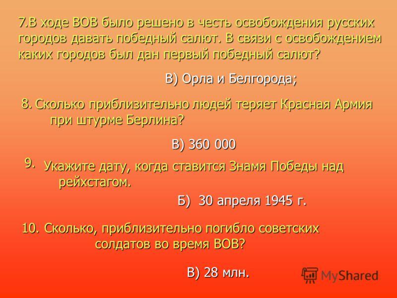 6. Сколько военных парадов прошло на Красной площади Москвы за время Великой Отечественной войны? 3 парада 3 парада 7 ноября 1941г 7 ноября 1941г 1 мая 1945г. 1 мая 1945г. 24 июня 1945г. 24 июня 1945г.