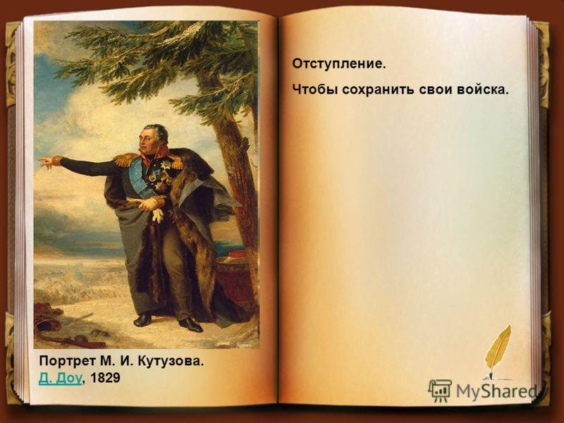 Отступление. Чтобы сохранить свои войска. Портрет М. И. Кутузова. Д. Доу, 1829 Д. Доу