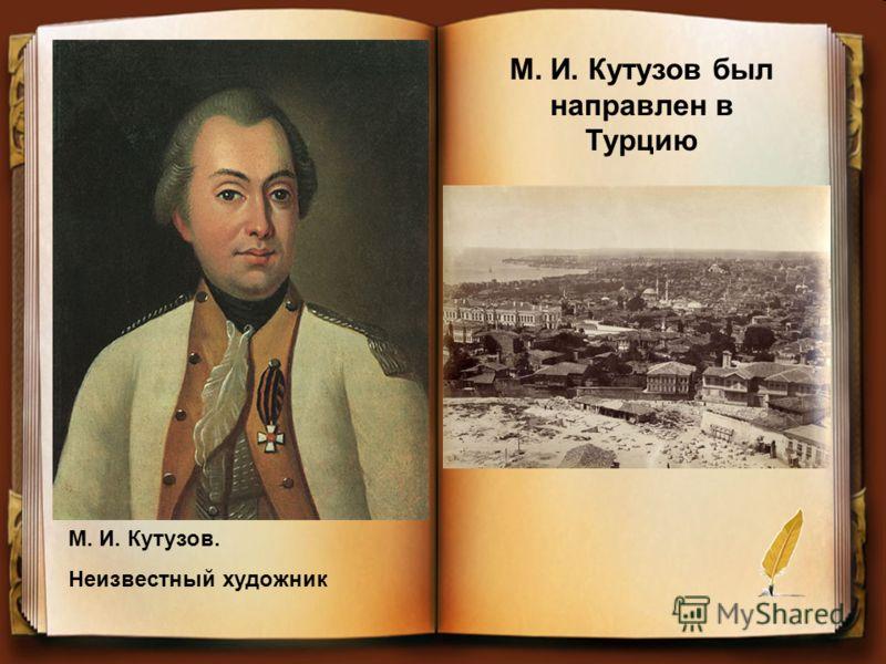 М. И. Кутузов был направлен в Турцию М. И. Кутузов. Неизвестный художник
