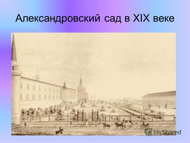 Александровский сад в XIX веке