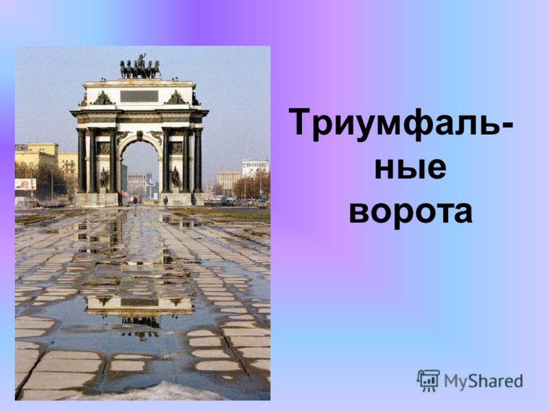 Триумфаль- ные ворота