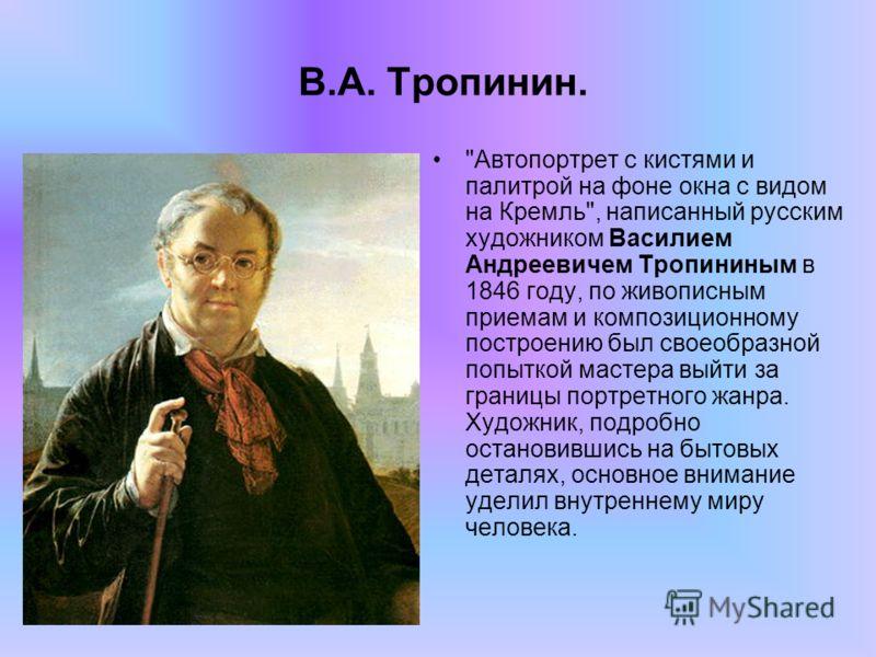 В.А. Тропинин.