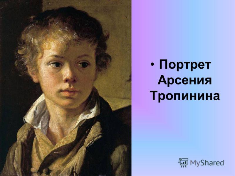 Портрет Арсения Тропинина