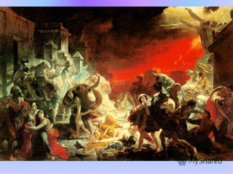«Последний день Помпеи
