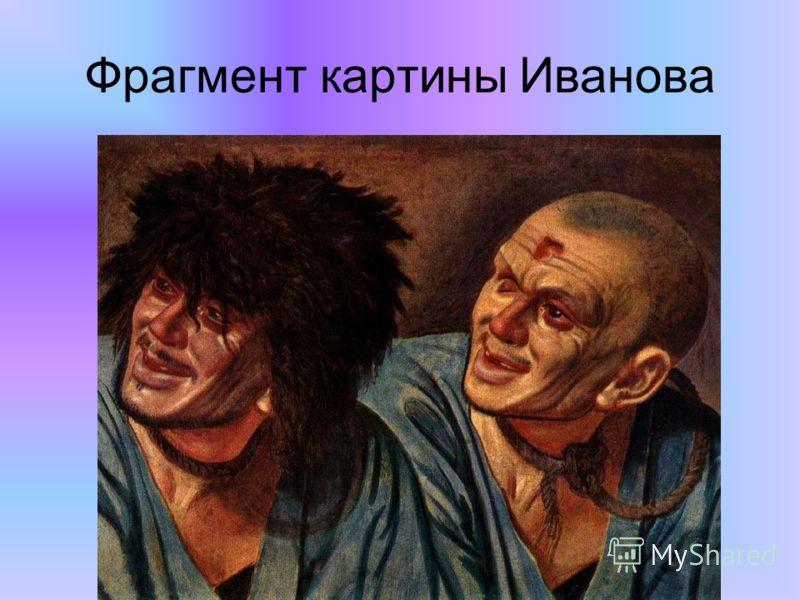 Фрагмент картины Иванова