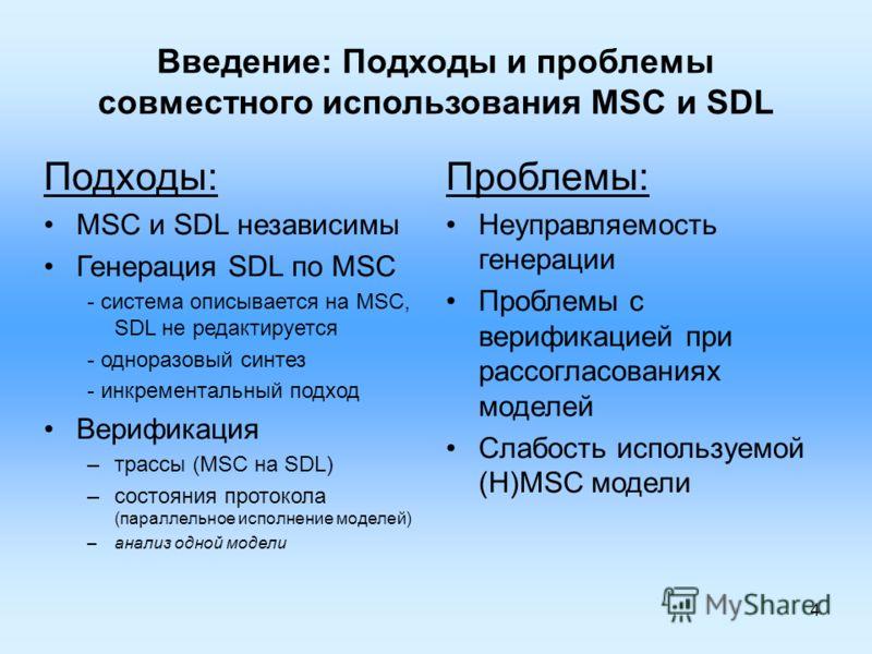 4 Введение: Подходы и проблемы совместного использования MSC и SDL Подходы: MSC и SDL независимы Генерация SDL по MSC - система описывается на MSC, SDL не редактируется - одноразовый синтез - инкрементальный подход Верификация –трассы (MSC на SDL) –с
