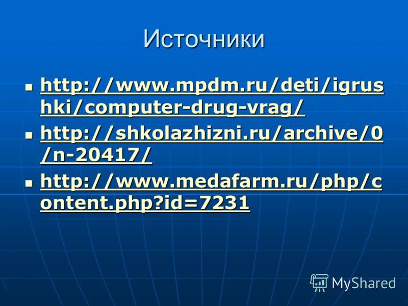 Источники http://www.mpdm.ru/deti/igrus hki/computer-drug-vrag/ http://www.mpdm.ru/deti/igrus hki/computer-drug-vrag/ http://www.mpdm.ru/deti/igrus hki/computer-drug-vrag/ http://www.mpdm.ru/deti/igrus hki/computer-drug-vrag/ http://shkolazhizni.ru/a