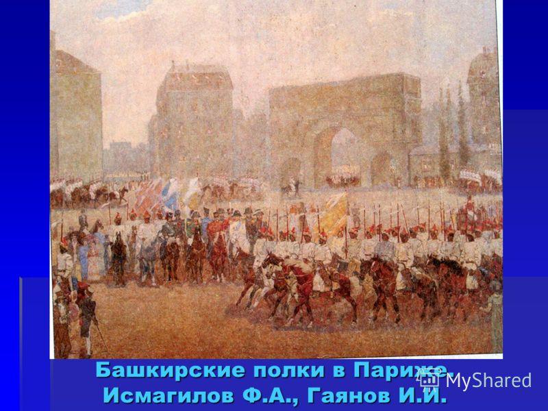 Башкирские полки в Париже. Исмагилов Ф.А., Гаянов И.И.