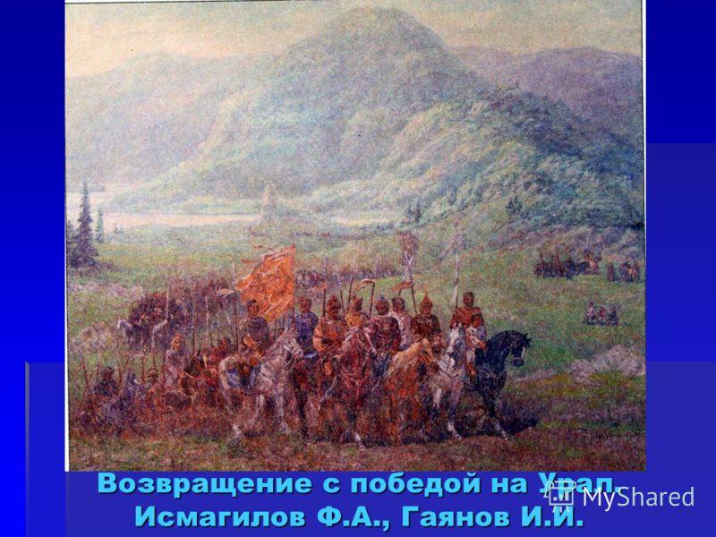 Возвращение с победой на Урал. Исмагилов Ф.А., Гаянов И.И.