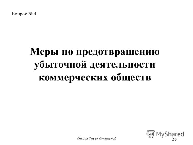 Лекция Ольги Лукашиной 28 Меры по предотвращению убыточной деятельности коммерческих обществ Вопрос 4
