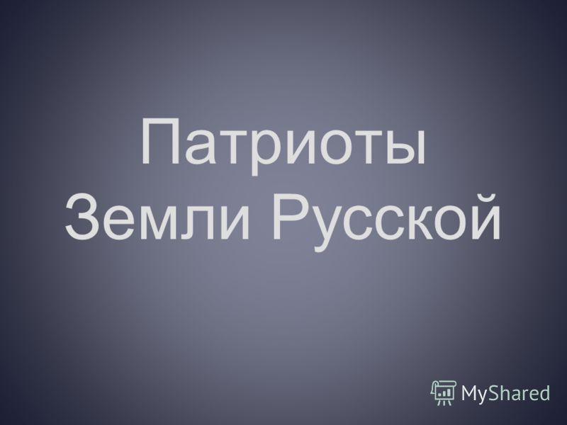 Патриоты Земли Русской