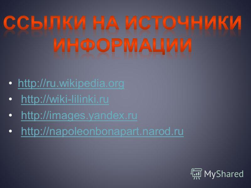 http://ru.wikipedia.org http://wiki-lilinki.ru http://images.yandex.ru http://napoleonbonapart.narod.ru