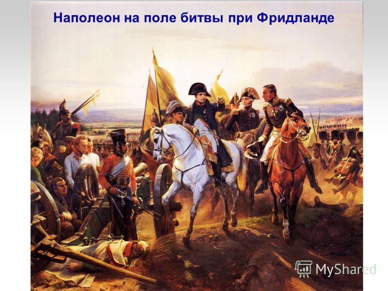 Наполеон на поле битвы при Фридланде