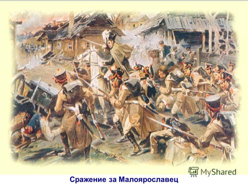 Сражение за Малоярославец