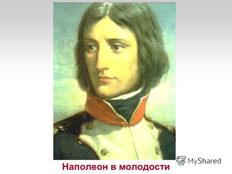 Наполеон в молодости