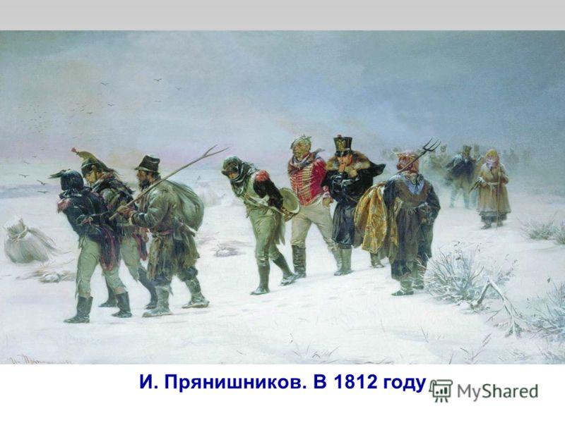 И. Прянишников. В 1812 году
