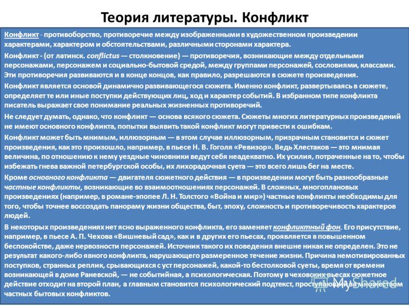 Теория литературы. Конфликт Конфликт - противоборство, противоречие между изображенными в художественном произведении характерами, характером и обстоятельствами, различными сторонами характера. Конфликт - (от латинск. conflictus столкновение) противо