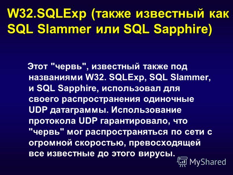 W32.SQLExp (также известный как SQL Slammer или SQL Sapphire) Этот