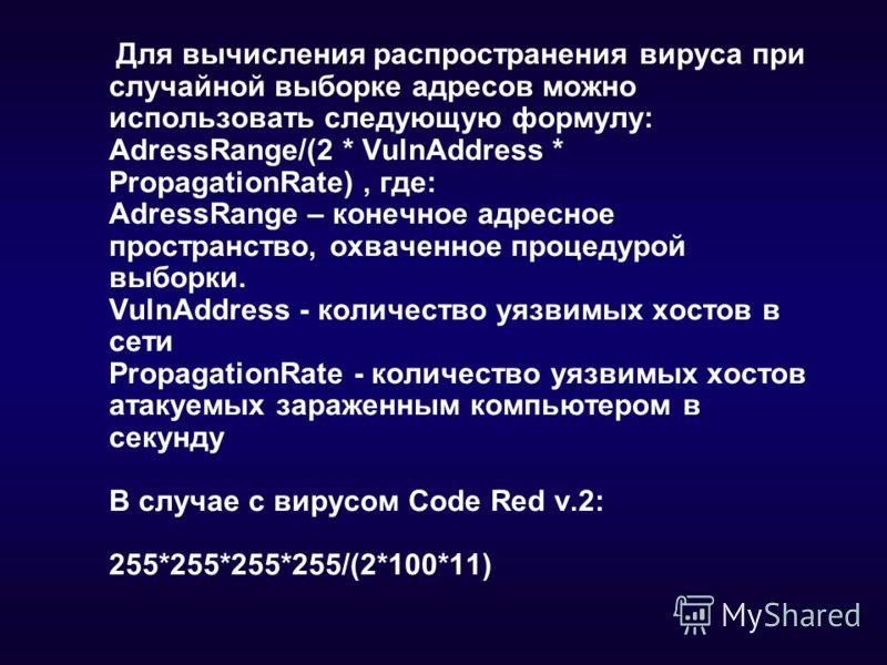 Для вычисления распространения вируса при случайной выборке адресов можно использовать следующую формулу: AdressRange/(2 * VulnAddress * PropagationRate), где: AdressRange – конечное адресное пространство, охваченное процедурой выборки. VulnAddress -