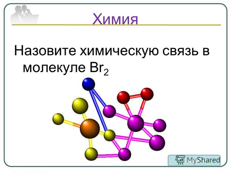 Химия Назовите химическую связь в молекуле Br 2 В начало