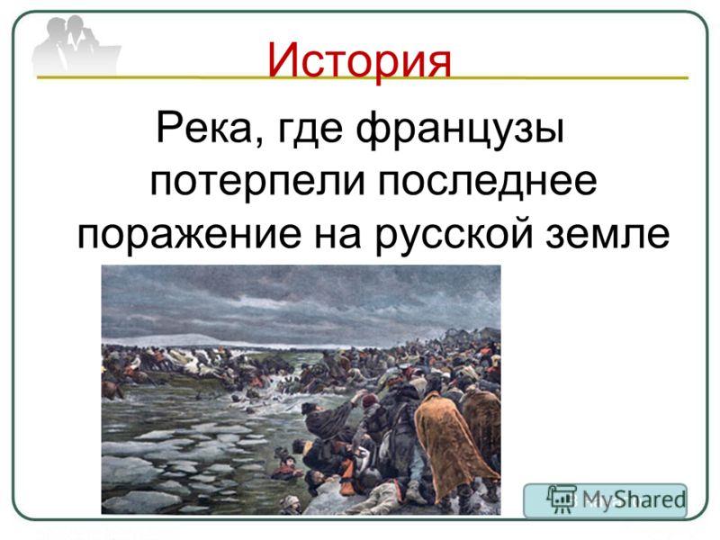 История Река, где французы потерпели последнее поражение на русской земле В начало