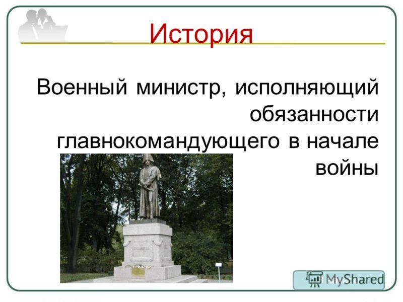 История Военный министр, исполняющий обязанности главнокомандующего в начале войны В начало